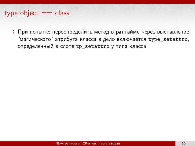 """type object == class При попытке переопределить метод в рантайме через выставление """"магического"""" атрибута класса в дело вк..."""