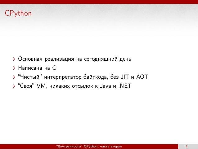 """CPython Основная реализация на сегодняшний день Написана на C """"Чистый"""" интерпретатор байткода, без JIT и AOT """"Своя"""" VM, ни..."""