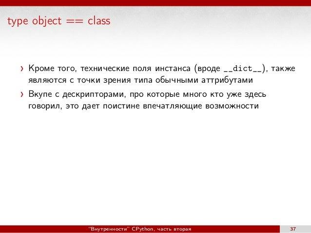 type object == class Кроме того, технические поля инстанса (вроде __dict__), также являются с точки зрения типа обычными а...