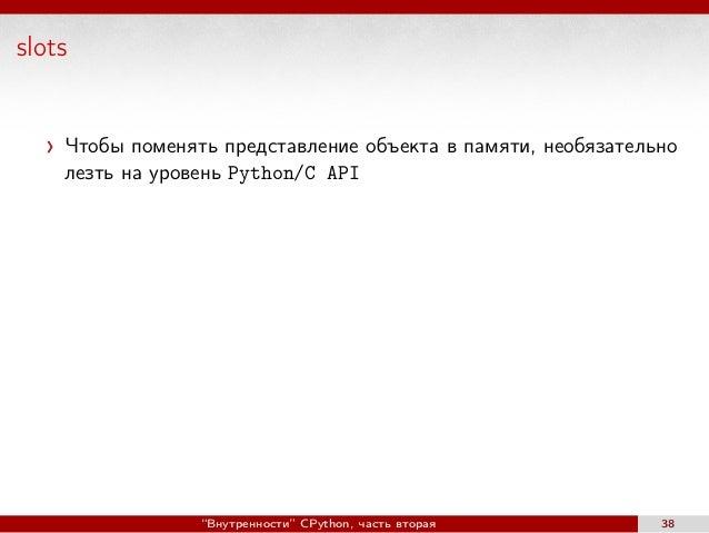 """slots Чтобы поменять представление объекта в памяти, необязательно лезть на уровень Python/C API """"Внутренности"""" CPython, ч..."""