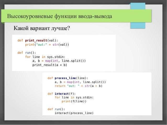 """Высокоуровневые функции ввода-вывода def process_line(line): a, b = map(int, line.split()) return """"out: """" + str(a + b) def..."""