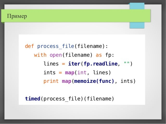 """Пример def process_file(filename): with open(filename) as fp: lines = iter(fp.readline, """""""") ints = map(int, lines) print m..."""
