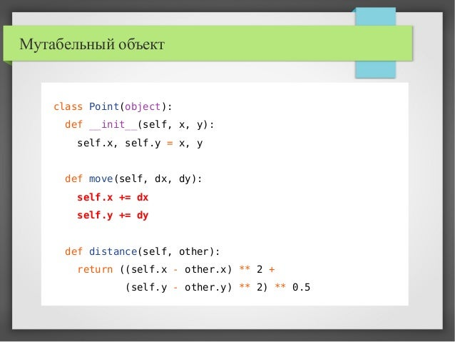 Мутабельный объект class Point(object): def __init__(self, x, y): self.x, self.y = x, y def move(self, dx, dy): self.x += ...