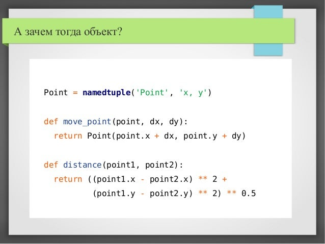 А зачем тогда объект? Point = namedtuple('Point', 'x, y') def move_point(point, dx, dy): return Point(point.x + dx, point....