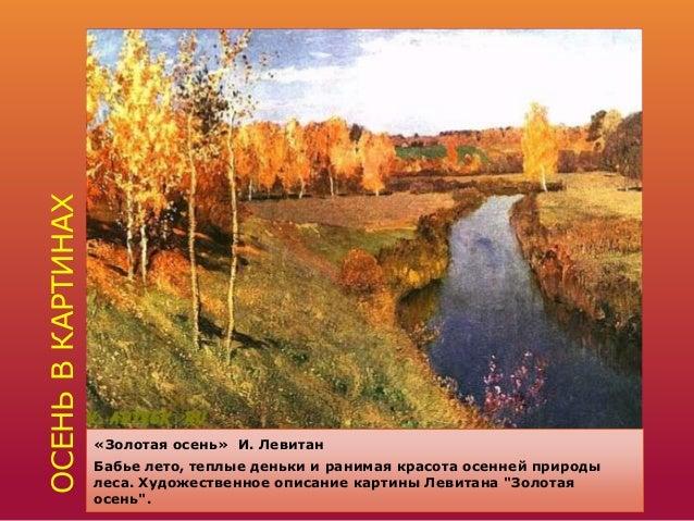 Картинки и и леванин золотая осень