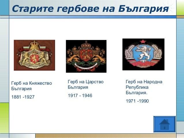 Старите гербове на България Герб на Княжество България 1881 -1927 Герб на Царство България 1917 - 1946 Герб на Народна Реп...