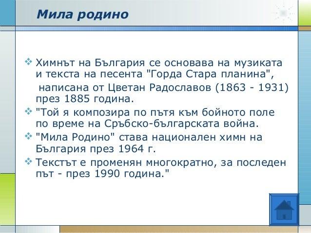 """Мила родино  Химнът на България се основава на музиката и текста на песента """"Горда Стара планина"""", написана от Цветан Рад..."""