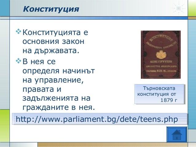 Конституция Конституцията е основния закон на държавата. В нея се определя начинът на управление, правата и задълженията...