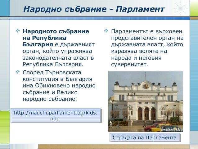 Народно събрание - Парламент  Народното събрание на Република България е държавният орган, който упражнява законодателнат...