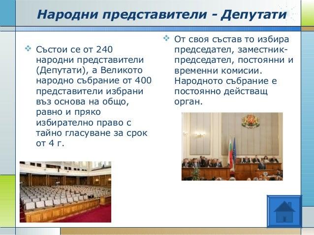 Народни представители - Депутати  Състои се от 240 народни представители (Депутати), а Великото народно събрание от 400 п...