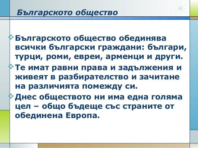 Българското общество Българското общество обединява всички български граждани: българи, турци, роми, евреи, арменци и дру...