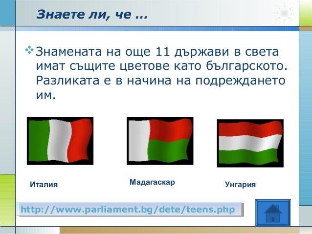 Знаете ли, че … Знамената на още 11 държави в света имат същите цветове като българското. Разликата е в начина на подрежд...