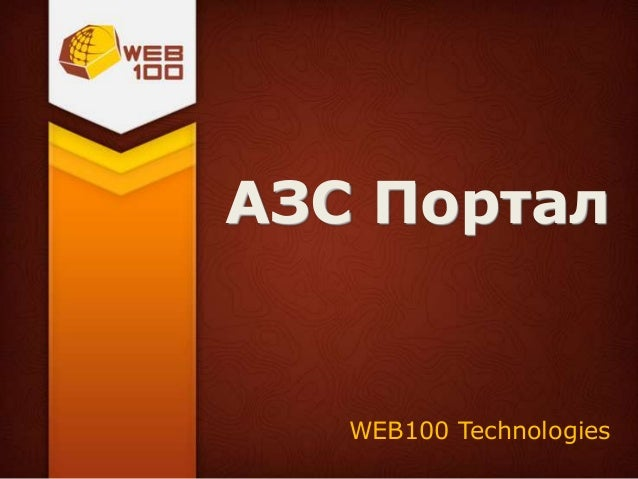 АЗС Портал WEB100 Technologies