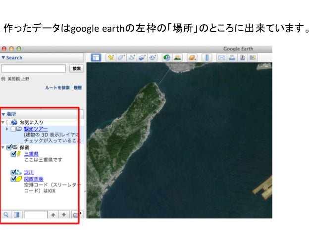 作ったデータはgoogle  earthの左枠の「場所」のところに出来ています。