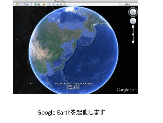 Google  Earthを起動します