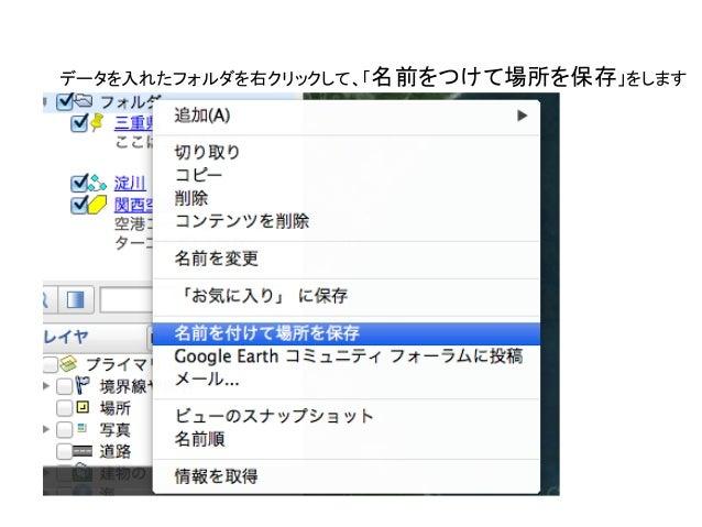 データを入れたフォルダを右クリックして、「名前をつけて場所を保存」をします