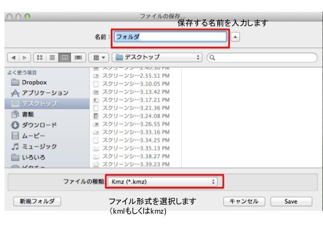 保存する名前を入力します ファイル形式を選択します   (kmlもしくはkmz)