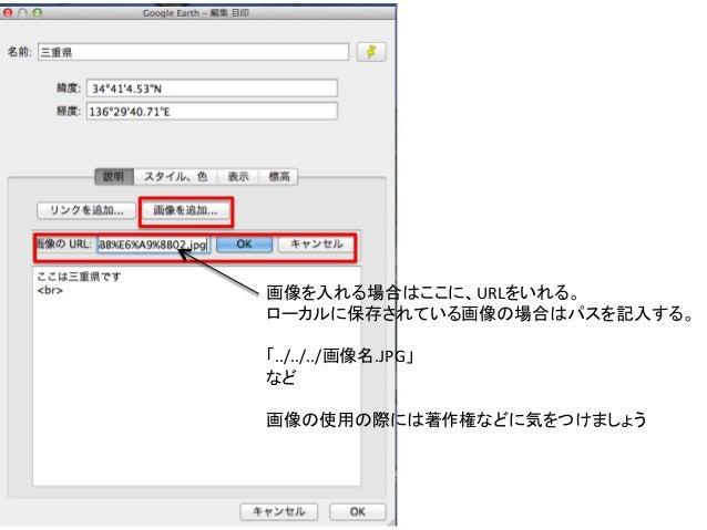 画像を入れる場合はここに、URLをいれる。   ローカルに保存されている画像の場合はパスを記入する。      「../../../画像名.JPG」   など      画像の使用の際には著作権などに気をつけましょう