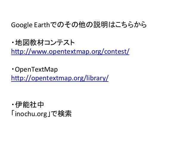 Google  Earthでのその他の説明はこちらから      ・地図教材コンテスト   h2p://www.opentextmap.org/contest/      ・OpenTextMap   h2p://o...