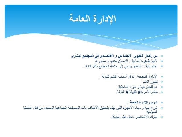 الإدارة العامة  Slide 2