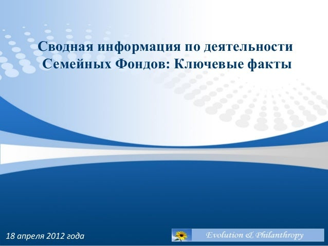 Сводная информация по деятельности Семейных Фондов: Ключевые факты 18 апреля 2012 года