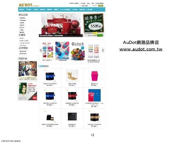 12 AuDot網路品牌店 www.audot.com.tw 13年9月19⽇日星期四