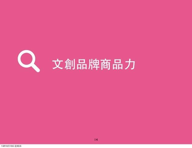 14 ⽂文創品牌商品⼒力 13年9月19⽇日星期四
