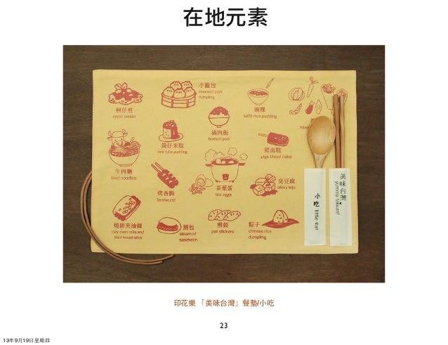 23 在地元素 印花樂 「美味台灣」餐墊/⼩小吃 13年9月19⽇日星期四