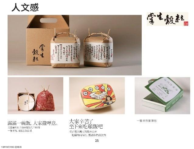 25 ⼀一餐⽶米作業簿包 人文感 13年9月19⽇日星期四