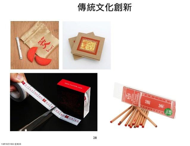 28 傳統文化創新 13年9月19⽇日星期四