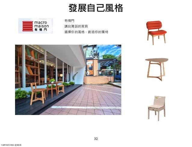 32 有情門 講台灣話的家具 選擇你的風格、創造你的獨特 發展自己風格 13年9月19⽇日星期四
