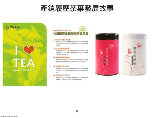 37 產銷履歷茶葉發展故事 13年9月19⽇日星期四