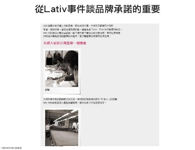 39 從Lativ事件談品牌承諾的重要 13年9月19⽇日星期四