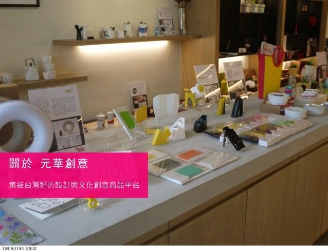 關於 元華創意 集結台灣好的設計與文化創意商品平台 13年9月19⽇日星期四