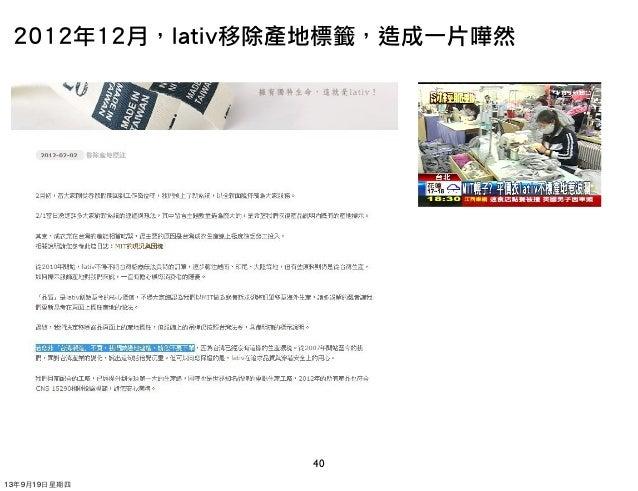 40 2012年12月,lativ移除產地標籤,造成一片嘩然 13年9月19⽇日星期四