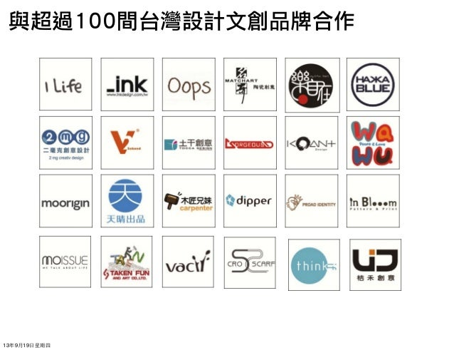 與超過100間台灣設計文創品牌合作 13年9月19⽇日星期四