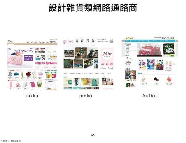 65 zakka pinkoi AuDot 設計雜貨類網路通路商 13年9月19⽇日星期四