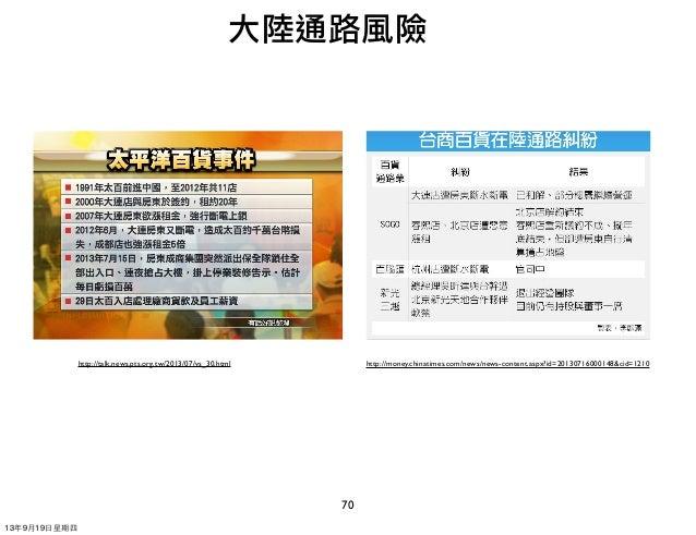 70 大陸通路風險 http://money.chinatimes.com/news/news-content.aspx?id=20130716000148cid=1210http://talk.news.pts.org.tw/2013/07/...