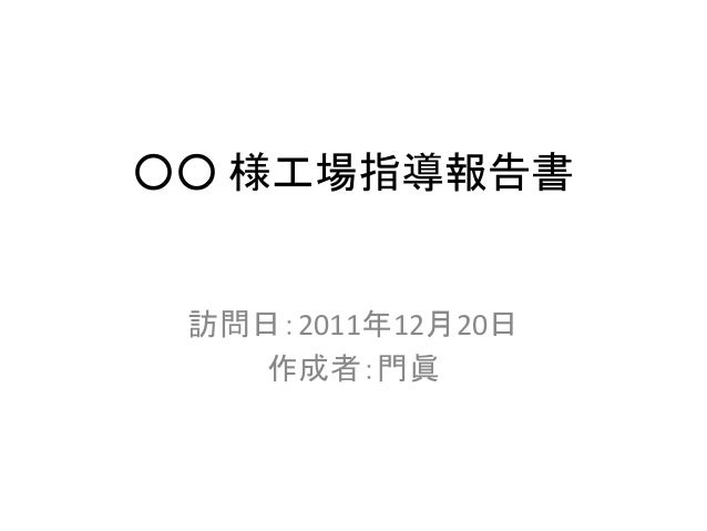 ○○ 様工場指導報告書 訪問日:2011年12月20日 作成者:門眞