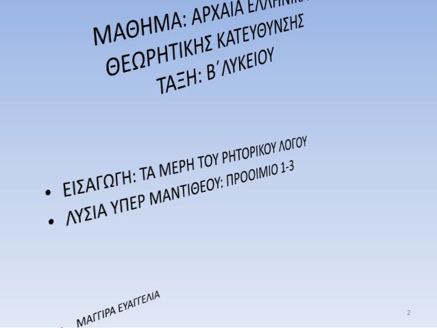 η χρηση της ''πυλης για την ελληνικη Slide 2