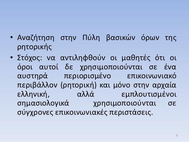 η χρηση της ''πυλης για την ελληνικη Slide 3