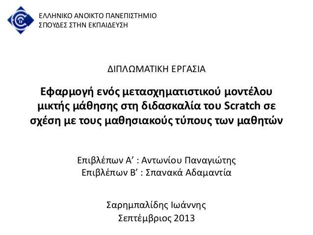 επτζμβριοσ 2013 Εφαρμογι ενόσ μεταςχθματιςτικοφ μοντζλου μικτισ μάκθςθσ ςτθ διδαςκαλία του Scratch ςε ςχζςθ με τουσ μακθς...