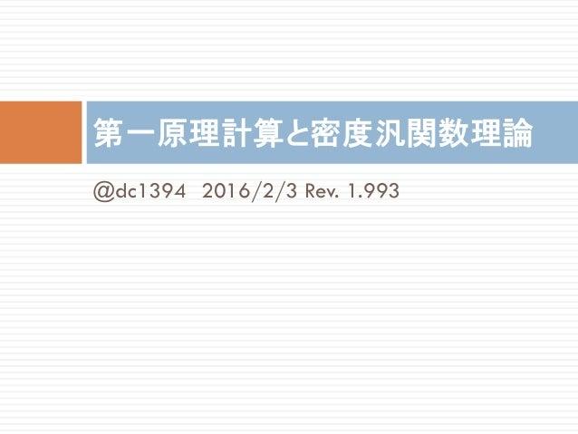 @dc1394 2016/2/3 Rev. 1.993 第一原理計算と密度汎関数理論