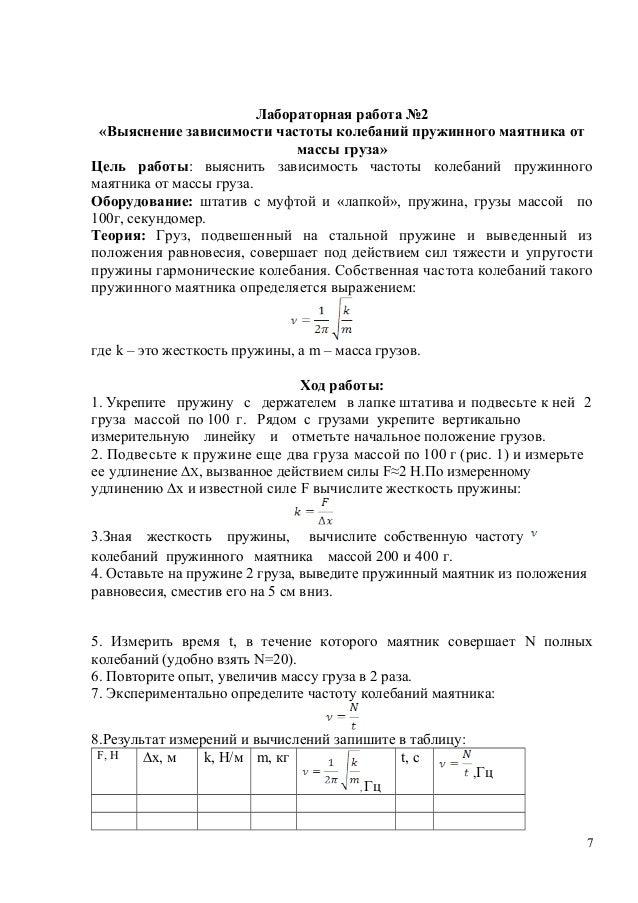 Гдз по Физике 8 Класс Перышкин Лабораторные