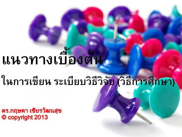 แนวทางเบื้องต้น ในการเขียน ระเบียบวิธีวิจัย (วิธีการศึกษา) ดร.กฤษดา เชียรวัฒนสุข © copyright 2013
