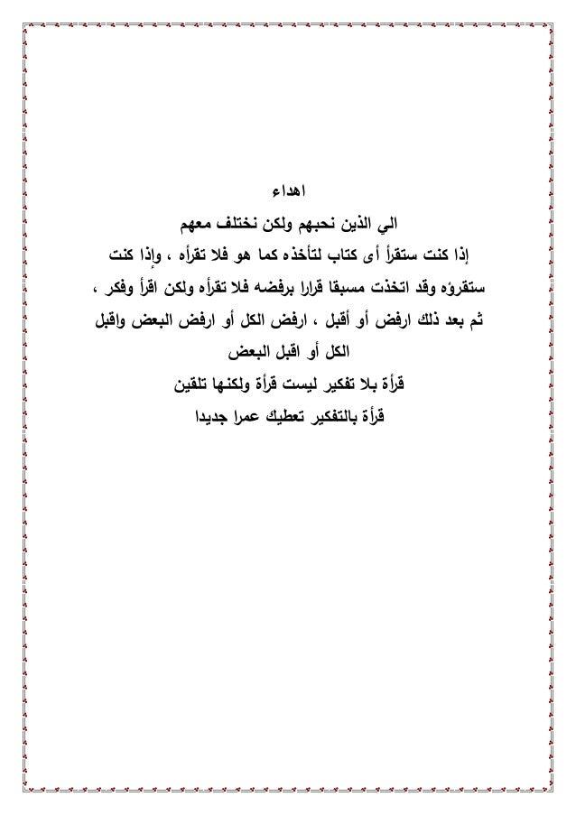 كتاب الردة عن الحرية pdf