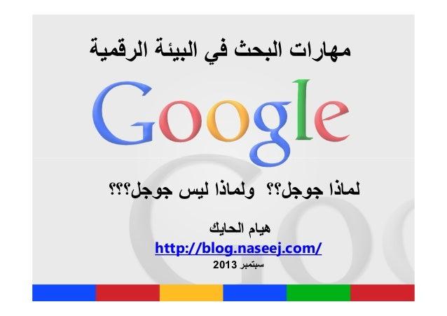 ﺍﻟﺭﻗﻣﻳﺔ ﺍﻟﺑﻳﺋﺔ ﻓﻲ ﺍﻟﺑﺣﺙ ﻣﻬﺎﺭﺍﺕ ﻟﻣﺎﺫﺍﺟﻭﺟﻝ؟؟ﻟﻳﺱ ﻭﻟﻣﺎﺫﺍﺟﻭﺟﻝ؟؟؟ ﻫﻳﺎﻡﺍﻟﺣﺎﻳﻙ http://blog.naseej.com/...
