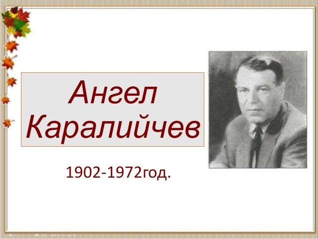 Ангел Каралийчев 1902-1972год.