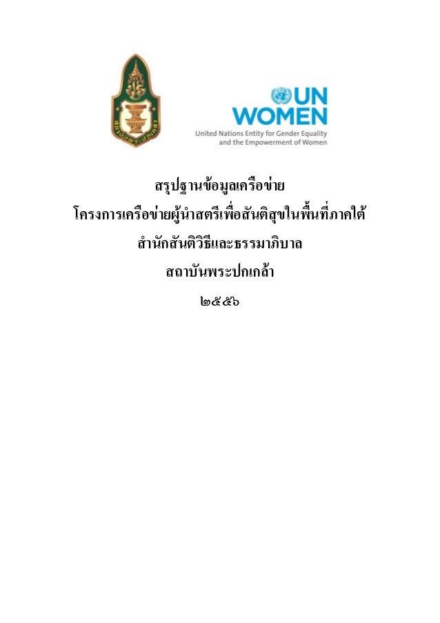 สรุปฐานข้อมูลเครือข่าย โครงการเครือข่ายผู้นาสตรีเพื่อสันติสุขในพื้นที่ภาคใต้ สานักสันติวิธีและธรรมาภิบาล สถาบันพระปกเกล้า ...