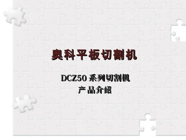 奥科平板切割机奥科平板切割机 DCZ50DCZ50 系列切割机系列切割机 品介产 绍品介产 绍